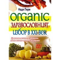 Органик - здравословният избор на 21 век