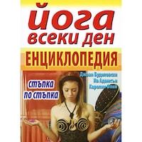 Йога всеки ден: енциклопедия