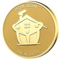 """Медал Жълтичка за късмет """"Нов дом"""", с масивно златно покритие"""