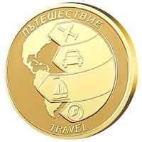 """Медал Жълтичка за късмет """"Пътешествие"""", с масивно златно покритие"""