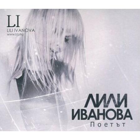 Лили Иванова - Поетът (CD), подарък картичка с автограф на Лили Иванова