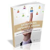 Защита на личните данни:наръчник за счетоводители и ТРЗ служители