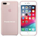 Защитен калъф Slicone съвместим с Apple iPhone 8 / iPhone 7, Розов Пясък
