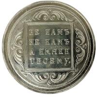 """Монета от чисто сребро """"Не намъ. не намъ"""", 1 долар Elizabeth II, 2019"""