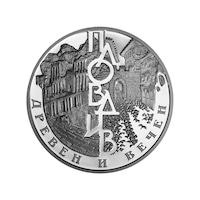 """Сребърен медал """"Пловдив - Древен и Вечен"""" Bulmint, 31.1г"""