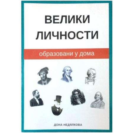 """Образователна Книга """"Велики Личности, Образовани у дома"""", Автобиографии, История, Спомени, Автор Дона Недялкова, 2019 г."""