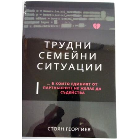 Трудни семейни ситуации, Автор Стоян Георгиев