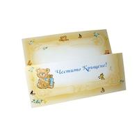 Картичка Джу-бокс За кръщене, За момче, Тип хармоника, С плик, 10х15 см