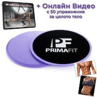 Комплект плъзгащи се Фитнес дискове Prima Fit, Видео с 50 Упражнения, Слайд дискове за тренировка, Перфектни за фитнес, йога, рехабилитация, упражнения, коремни преси, тренировки вкъщи, на открито и закрито, пилатес, аеробика, изгаряне на мазнини