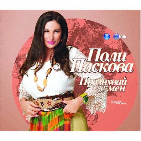 Поли Паскова-Празнувай с мен