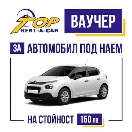 Ваучер за автомобил под наем от Top Rent A Car на стойност 150лв, Валидност на ваучера от 01.12.2020г. до 01.12.2021г.
