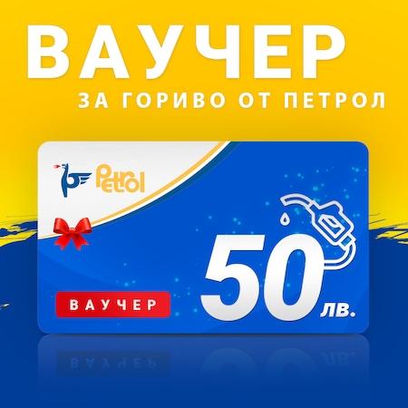 Ваучер на стойност 50лв. за гориво в бензиностанция Petrol, Валидност на ваучера до 30.06.2021г.