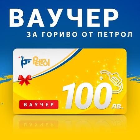 Ваучер на стойност 100лв. за гориво в бензиностанция Petrol, Валидност на ваучера до 30.06.2021г.