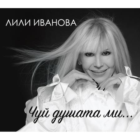 СИНГЪЛ ЛИЛИ ИВАНОВА - ЧУЙ ДУШАТА МИ