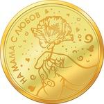 """Медальон """"За Мама"""", с масивно златно покритие"""
